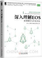 深入理解EOS:原理解析与开发实战