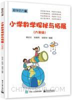 小学数学探秘与拓展(六年级)