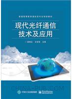 现代光纤通信技术及应用