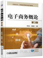 电子商务概论 第3版