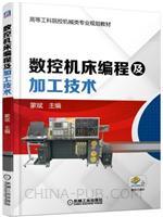 数控机床编程及加工技术