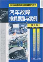 汽车故障排解思路与实例 第2版