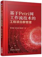 基于Petri网工作流技术的工程项目群管理