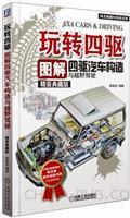 玩转四驱:图解四驱汽车构造与越野驾驶(精装典藏版)