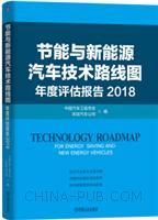 节能与新能源汽车技术路线图年度评估报告2018
