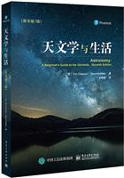 天文学与生活(原书第7版)