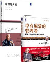 [套装书]卓有成效的管理者(珍藏版)+管理的实践(2册)