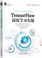 (特价书)TensorFlow深度学习实战