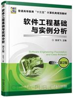软件工程基础与实例分析 第2版