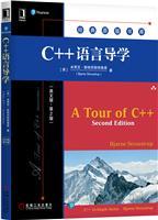 C++语言导学(英文版・第2版)