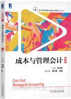 成本与管理会计(第5版)