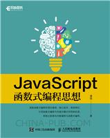 JavaScript函数式编程思想