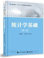 统计学基础(第3版)