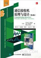 通信接收机原理与设计(第4版)