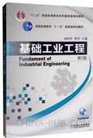 """基础工业工程(第2版)/普通高等教育""""十一五""""国家级规划教材"""