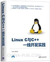 LinuxC与C++一线开发实践
