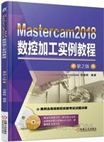 Mastercam2018数控加工实例教程  第2版