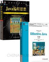[套装书]Java编程思想(第4版)+Effective Java中文版(原书第3版)(2册)