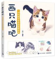画只喵吧 一月的超写实色铅笔猫咪绘(全彩)