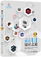 网页UI设计之道(第二版)(全彩)(含DVD光盘1张)