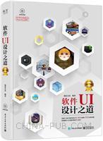 软件UI设计之道(第二版)(全彩)(含DVD光盘1张)