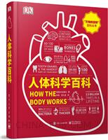 人体科学百科(全彩)