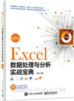 Excel数据处理与分析实战宝典(第2版)