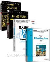 [套装书]Java编程思想+算法导论+深入理解Java虚拟机+Effective Java中文版(4册)