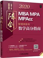 2020 MBA\MPA\MPAcc管理类联考 陈剑数学高分指南(考研名师倾力打造,完全吻合考试难度,全书每章均配有精讲视频)