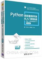 Python项目案例开发从入门到实战――爬虫、游戏和机器学习(从入门到实战・微课视频)