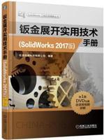 钣金展开实用技术手册(SolidWorks 2017版)