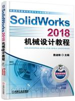 SolidWorks 2018机械设计教程