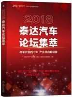 2018泰达汽车论坛集萃
