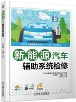 新能源汽车辅助系统检修