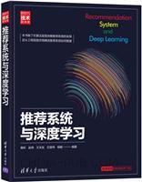 新时代・技术新未来:推荐系统与深度学习