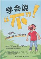 """学会说""""不""""!:一本教你学会说""""不""""和""""是""""的书"""