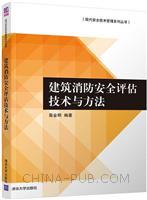 现代安全技术管理系列丛书:建筑消防安全评估技术与方法