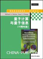 量子计算与量子信息(10周年版)