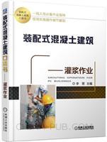 装配式混凝土建筑口袋书 灌浆作业