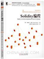 (特价书)Solidity编程:构建以太坊和区块链智能合约的初学者指南