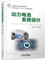 动力电池系统设计