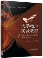 大学物理实验教程