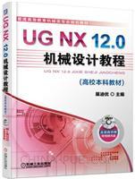 UG NX 12.0机械设计教程(高校本科教材)