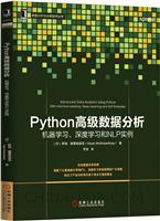 (特价书)Python高级数据分析:机器学习、深度学习和NLP实例