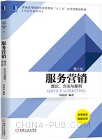 服务营销:理论、方法与案例(第2版)(郑锐洪)