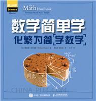 数学简单学 化繁为简学数学