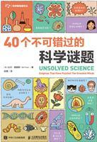 40个不可错过的科学谜题