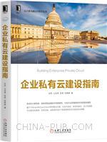 企业私有云建设指南