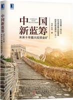 中国新蓝筹:未来十年最大投资金矿