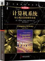 计算机系统:核心概念及软硬件实现(原书第5版)